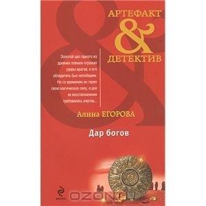Дар богов Alina Egorova