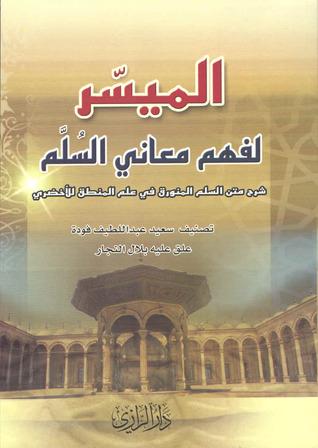 الميسر في شرح السلم المرونق في علم المنطق  by  سعيد عبد اللطيف فودة