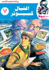 إغتيال كمبيوتر  by  رؤوف وصفي