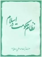 نظام حكومت در اسلام  by  سید محمدصادق روحانی