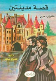 قصة مدينتين A Tale of two cities  by  Charles Dickens