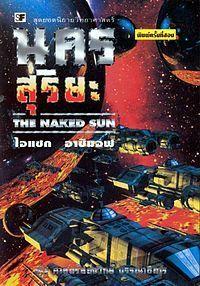 นครสุริยะ (The Elijah Baley Detecctive Series,2)  by  Isaac Asimov