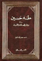 طه حسين في ميزان العلماء والأدباء  by  محمود مهدي الإستانبولي