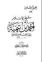 شيخ الإسلام أحمد بن تيمية رجل الإصلاح والدعوة  by  إبراهيم محمد العلي