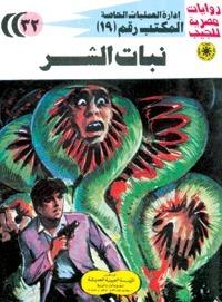 نبات الشر  by  شريف شوقي