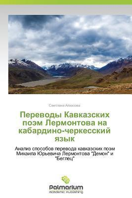 Perevody Kavkazskikh Poem Lermontova Na Kabardino-Cherkesskiy Yazyk  by  Alkhasova Svetlana