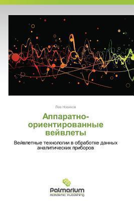 Apparatno-Orientirovannye Veyvlety  by  Novikov Lev