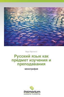 Russkiy Yazyk Kak Predmet Izucheniya I Prepodavaniya  by  Kharchenko Vera
