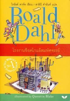 โรงงานช็อคโกแล็ตมหัศจรรย์ Roald Dahl
