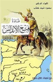 قادة فتح الأندلس  by  محمود شيت خطاب