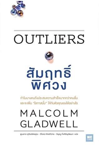 Outliers สัมฤทธิ์พิศวง Malcolm Gladwell