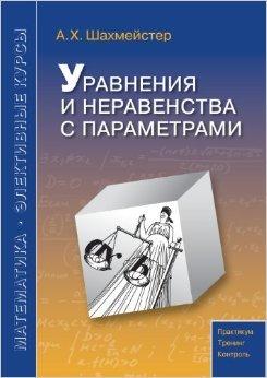 Uravneniya I Neravenstva S Parametrami  by  A.H. Shahmejster