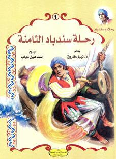 رحلة سندباد الثامنة  by  نبيل فاروق