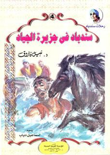 سندباد في جزيرة الجياد  by  نبيل فاروق