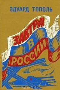 Завтра в России  by  Edward Topol