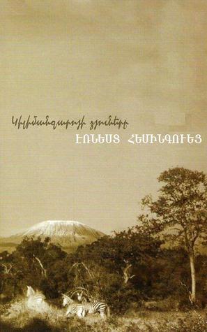 Կիլիմանջարոյի ձյուները Ernest Hemingway