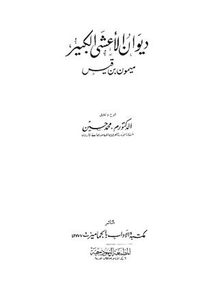 ديوان الأعشى الكبير  by  ميمون بن قيس الأعشى