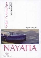 Ναυάγια  by  Akira Yoshimura