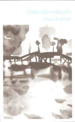 โปสการ์ดจากทับแก้ว  by  วรพจน์ พันธุ์พงศ์