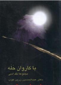با کاروان حله عبدالحسین زرّینکوب