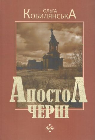 Апостол черні  by  Ольга Кобилянська