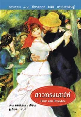 สาวทรงเสน่ห์ Jane Austen