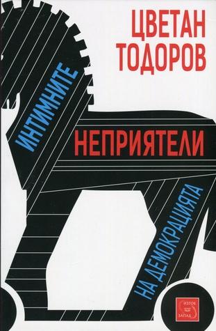 Интимните неприятели на демокрацията  by  Tzvetan Todorov