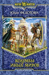 Колумбы иных миров (Наемники Судьбы, #4) Юлия Федотова