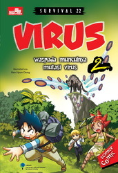 Virus Vol. 2 (Survival, #22)  by  Han Hyun-Dong