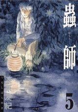 蟲師 [Mushishi] 5 (Mushishi, #5) Yuki Urushibara