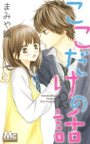 ここだけの話 2 [Koko dake no Hanashi 2] Rin Mamiya