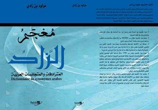 معجم الزَّاد للمترادفات والمتجانسات العربية  by  مولود بن زادي