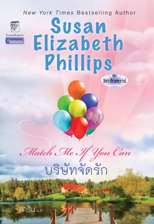 บริษัทจัดรัก / Match Me If You Can (ชิคาโกสตาร์, #6) Susan Elizabeth Phillips