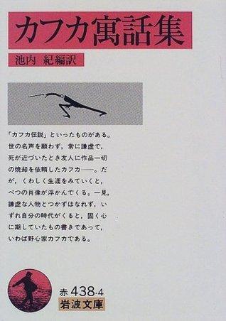 カフカ寓話集 [Kafuka Gūwashū]  by  Franz Kafka
