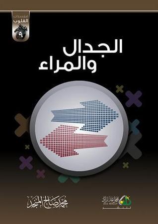الجدال والمراء  by  محمد صالح المنجد