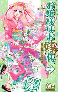Ojōsama Wa Oyomesama 12  by  Megumi Hazuki