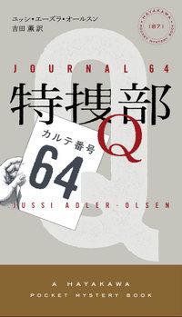 カルテ番号64 (特捜部Q, #4)  by  Jussi Adler-Olsen