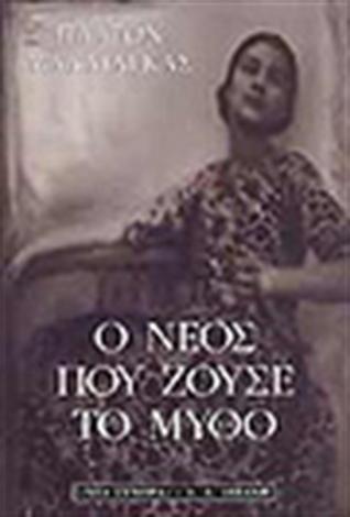 Ο νέος που ζούσε το μύθο  by  Πλάτων Μαλλιάγκας