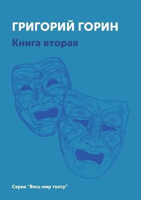 ... Zabyt Gerostrata!  by  Grigorij Gorin