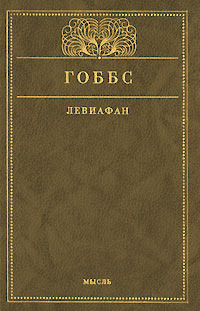 Левиафан  by  Thomas Hobbes