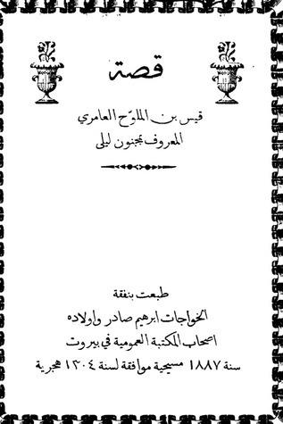 قيس أبن الملوح العامري إبراهيم صادر