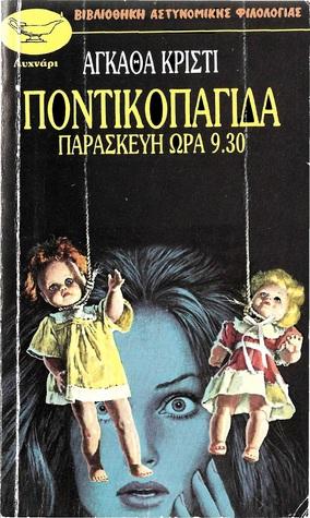 ποντικοπαγίδα Agatha Christie