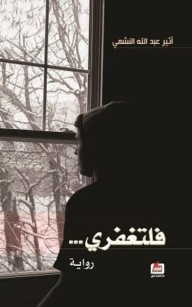 فلتغفري أثير عبدالله النشمي