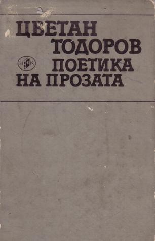 Поетика на прозата  by  Tzvetan Todorov