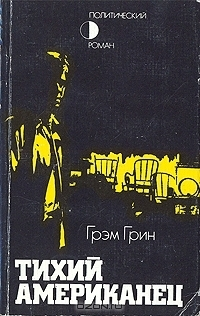 Тихий американец Graham Greene