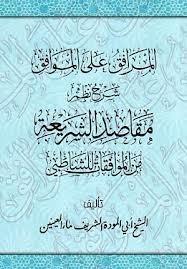 المرافق على الموافق  by  ماء العينين بن محمد فاضل بن مامين