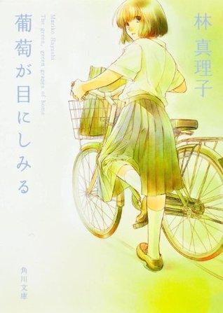 葡萄が目にしみる [Budō ga me ni shimiru] Mariko Hayashi