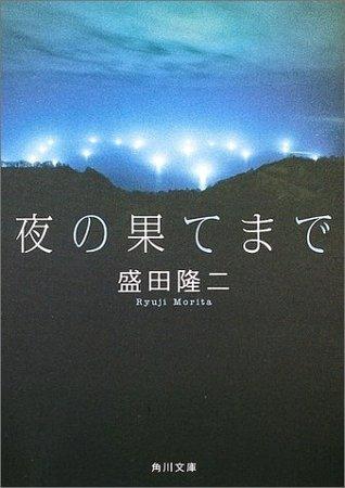 夜の果てまで [Yoru no hate made] Ryūji Morita