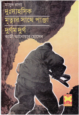 দুর্গম দুর্গ (Masud Rana, #6)  by  Qazi Anwar Hussain