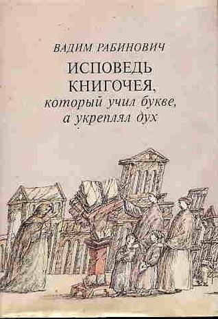 Исповедь книгочея, который учил букве, а укреплял дух Вадим Рабинович